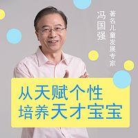冯国强:从天赋个性培养天才宝宝