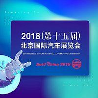 2018(第十五届)北京国际车展【听见未来,声驰千里】