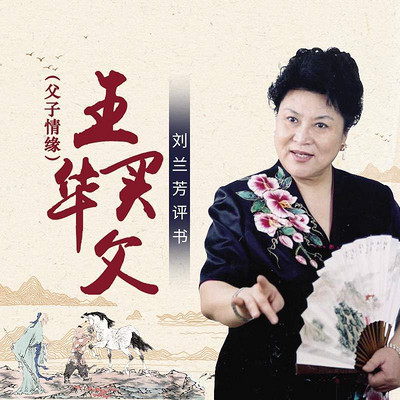 刘兰芳:王华买父(父子情缘)