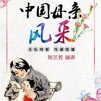 刘兰芳:中国母亲风采