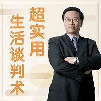 刘必荣:超实用生活谈判术