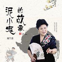 刘兰芳:泥小鬼的故事