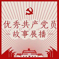 优秀共产党员故事展播