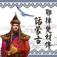 耶律楚材传·话蒙古【全集】