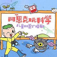 《阿思克玩科学·儿童科普广播剧》