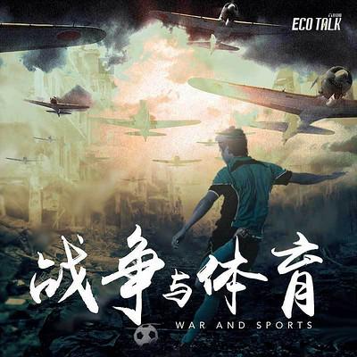 战争与体育【全集】