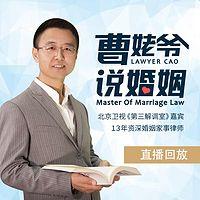 曹姥爷说婚姻