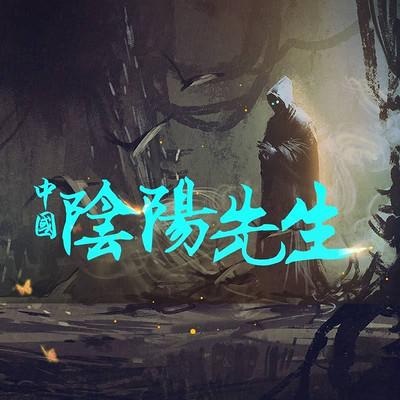 中国阴阳先生