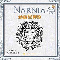 纳尼亚传奇1-7部(上海译文)