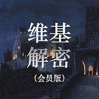 维基解密精品版【全集】