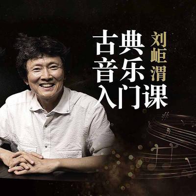 刘岠渭古典音乐入门课