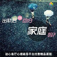 情感专家赵喜刚:出轨后还能回归家庭吗?