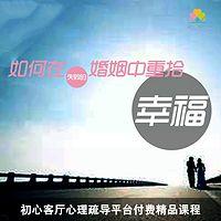 情感专家赵喜刚:如何在失败的婚姻中重拾幸福
