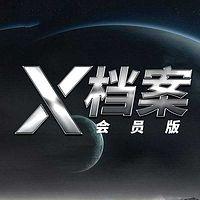 X档案:揭开扣人心弦的悬案谜底