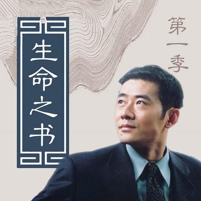 宏亮老师:生命之书第一季