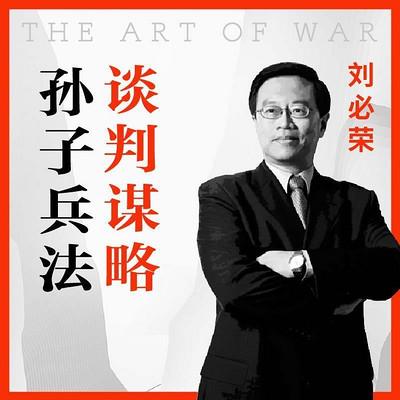 刘必荣从《孙子兵法》讲谈判谋略