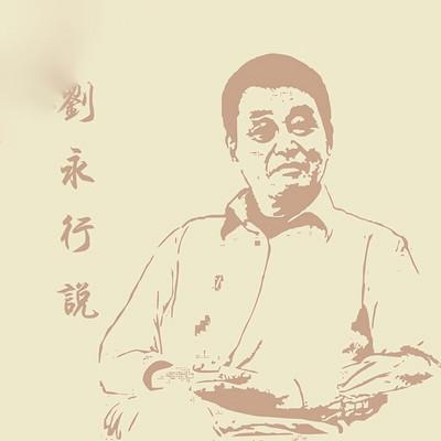 《刘永行说》