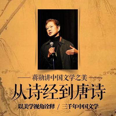 蒋勋讲中国文学:从诗经到唐诗