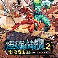 超级战舰2:生化战士