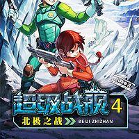 超级战舰4:北极之战