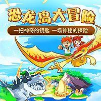 《恐龙岛大冒险》第一季
