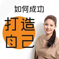 香港记者张宝华:如何成功打造自己
