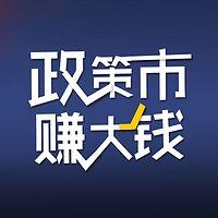 澄泓财经:政策市里赚大钱