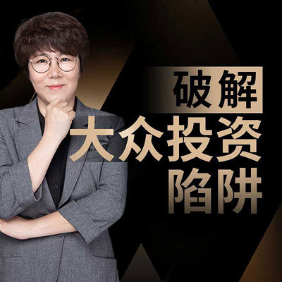 张晓英律师:破解大众投资陷阱