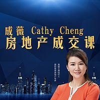 成薇Cathy Cheng房地产成交课