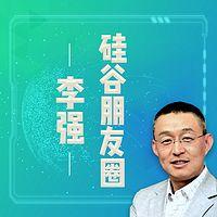 李强硅谷朋友圈