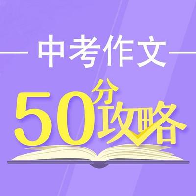 中考作文50分攻略