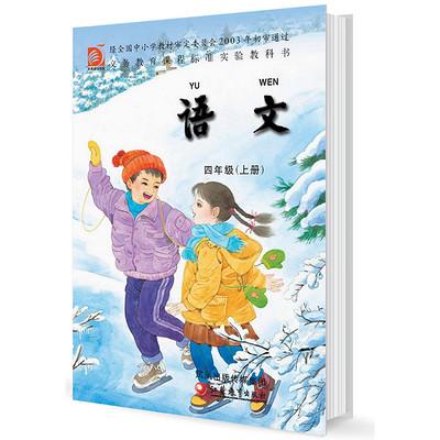 苏教版小学语文四年级上册课文朗读