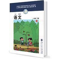 小学一年级语文下册(北师大版)