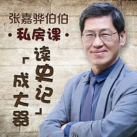 张嘉骅伯伯私房课:读史记,成大器