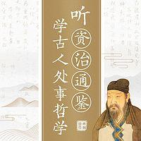 铭知故问:听《资治通鉴》 学古人处事哲学