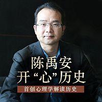 """陈禹安开""""心""""历史"""