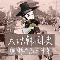 大话韩国史:朝鲜半岛三千年
