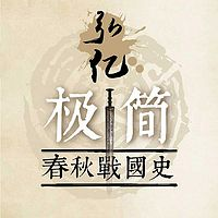 弘亿:极简春秋战国史【全集】