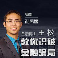 王松:教你识破金融骗局