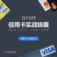 信用卡的实战锦囊