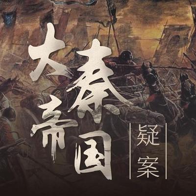 大秦帝国疑案【全集】