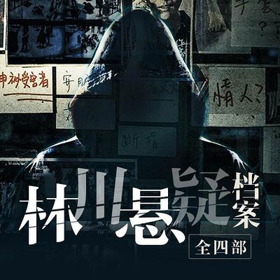 林川悬疑档案(全四部)