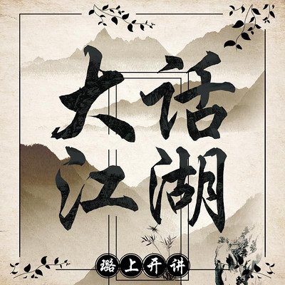 大话江湖【全集】
