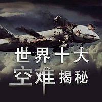 世界十大空难揭秘【全集】