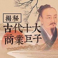 揭秘古代十大商业巨子【全集】