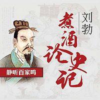 刘勃煮酒论史记(第二季)