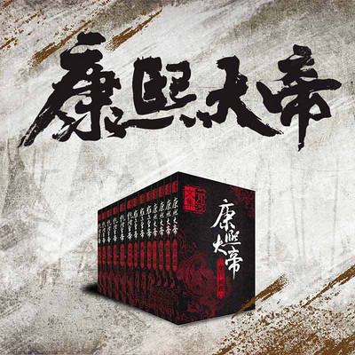 康熙大帝(全集)