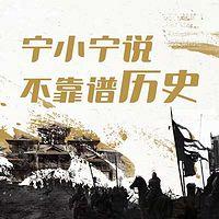 宁小宁说不靠谱历史