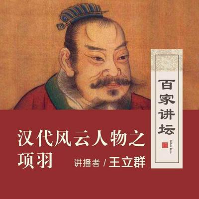 百家讲坛 王立群讲项羽【全集】