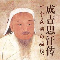 成吉思汗传——一个民族的崛起
